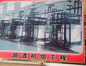 超滤机组工程