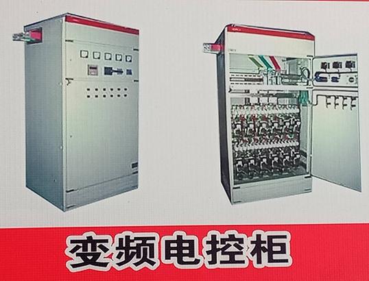 变频电控柜